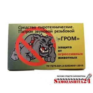 Патроны звуковые резьбовые ГРОМ,15 шт/уп