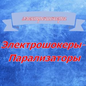 Электрошокеры-парализаторы